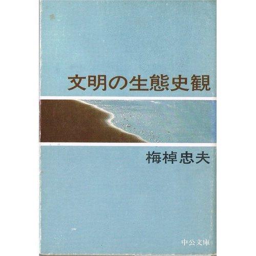 文明の生態史観 (中公文庫 M 98)の詳細を見る