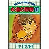 永遠の野原 (1) (ぶ~けコミックス (177))