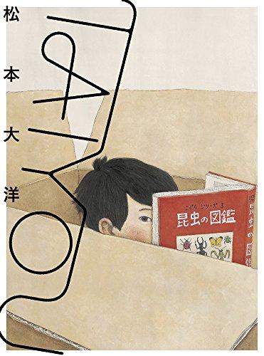 TAIYOU: 自選画集