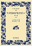 アメリカのデモクラシー 第1巻(下) (ワイド版岩波文庫)