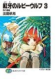 紅牙のルビーウルフ3 西の春嵐 (富士見ファンタジア文庫)