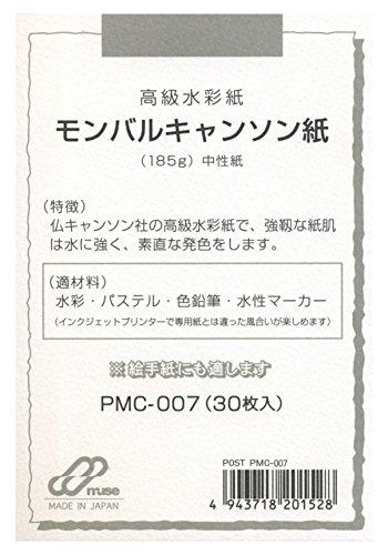 ミューズ はがき用紙 ポストカードパック PMC-007 モ...
