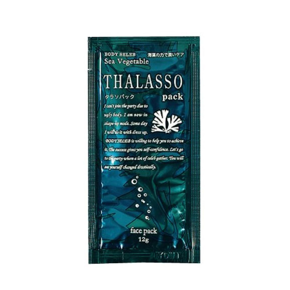 無臭悪化させる前投薬ボディセレブ タラソパック 10包