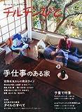 チルチンびと 2014年 04月号 [雑誌] 画像