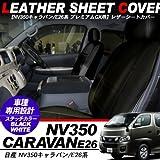 キャラバン NV350 E26 GX グレード シートカバー ブラック