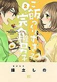 ご飯つくりすぎ子と完食系男子  (2) (バーズコミックス)