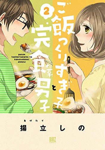 ご飯つくりすぎ子と完食系男子  (2) (バーズコミックス)の詳細を見る