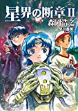 星界の断章 Ⅱ 星界シリーズ (ハヤカワ文庫JA)