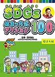 SDGs ぬまっち式アクション100 2まち編