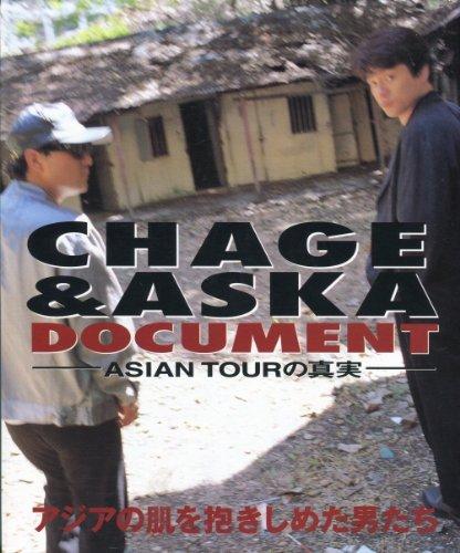 CHAGE&ASKA DOCUMENT ASIAN TOURの真実―アジアの肌を抱きしめた男たちの詳細を見る