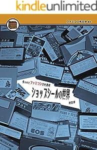 失われたファミコン文化遺産 ショップシールの世界 (画像版) ファミコン考古学読本シリーズ (オロチレーベル)