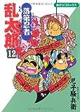 落第忍者乱太郎 (12) (あさひコミックス)