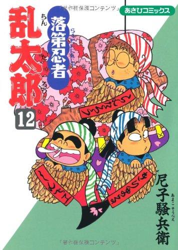 落第忍者乱太郎 (12) (あさひコミックス)の詳細を見る