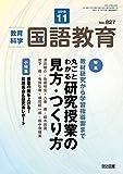 教育科学 国語教育 2018年 11月号