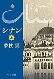 シナン(上) (中公文庫)