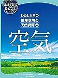 わたしたちの地球環境と天然資源 �C空気 (環境学習に役立つ!)