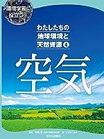 わたしたちの地球環境と天然資源 ④空気 (環境学習に役立つ!)