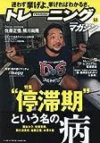 """トレーニングマガジン Vol.53 特集:""""停滞期"""