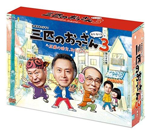 三匹のおっさん3~正義の味方,みたび!!~ DVD-BOX