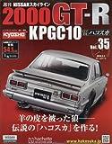 週刊NISSANスカイライン2000GT-R KPGC10(35) 2016年 2/3 号 [雑誌]