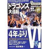 週刊ベースボール増刊 中日ドラゴンズ優勝記念号 2010年 10/17号 [雑誌]