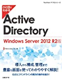 ひと目でわかるActive Directory Windows Server 2012 R2版