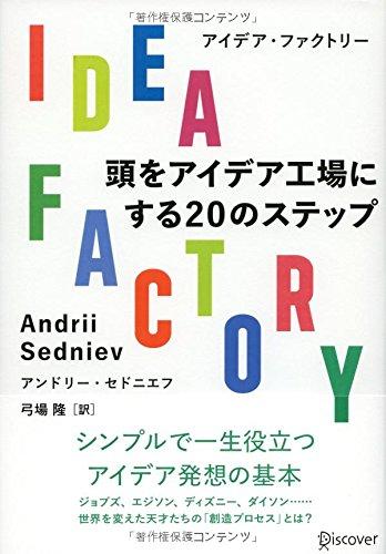 IDEA FACTORY 頭をアイデア工場にする20のステップ アンドリー・セドニエフ