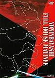 【Amazon.co.jp限定】FULL-HOUSE-MATINEE [DVD] (Amazon.co.jp限定特典…