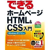 (無料電話サポート付)できるホームページ HTML&CSS入門 Windows 8.1/8/7/Vista対応 (できるシリーズ)