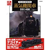 ペーパークラフト蒸気機関車D51 498 (本格紙工作シリーズ)