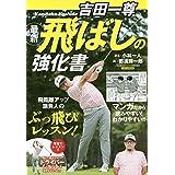 吉田一尊最新飛ばしの強化書 (にちぶんMOOK)