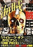 本当に実在した海賊たち—The Pirate Seven