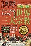 文藝春秋SPECIAL 2016年冬号 「ニュースがわかる!  世界三大宗教」