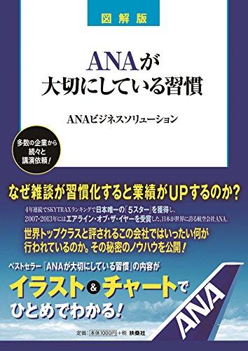 図解版 ANAが大切にしている習慣