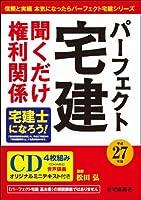 パーフェクト宅建聞くだけ権利関係 平成27年版 (パーフェクト宅建シリーズ)