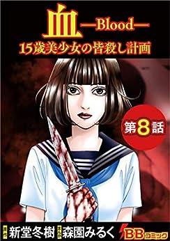 [森園 みるく, 新堂 冬樹]の血 15歳美少女の皆殺し計画 分冊版 第8話 (BBコミック)