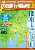 日本鉄道旅行地図帳 3号 関東1―全線・全駅・全廃線 (3) (新潮「旅」ムック)