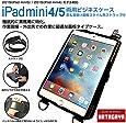 【幡ヶ谷カバン製作所】 iPad mini4 / iPad mini5 両用 ビジネス ショルダー ケース 肩掛け 首掛け 画板 スタイル ストラップ 付
