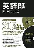 DVD-ROM2枚付 英辞郎 第十版 辞書データVer.151[2018年1月18日版]