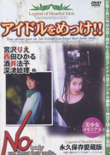 アイドルをめっけ!!宮沢りえ・西田ひかる・酒井法子・深津絵理 他 [DVD] AMS-11