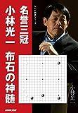 名誉三冠小林光一 布石の神髄 (NHK囲碁シリーズ)