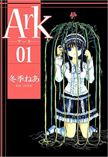 Ark 1巻の詳細を見る