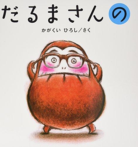 だるまさんの (かがくいひろしの大型絵本)