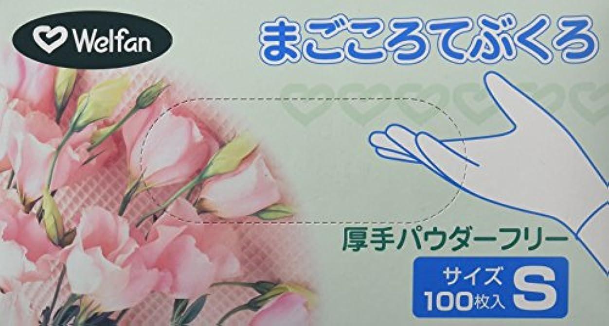 メーカーマーティフィールディング記念品ウェルファン プラスティックグローブ まごころ手袋 厚手PowderFree Sサイズ