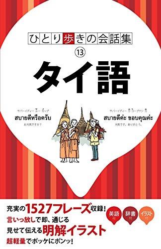 ひとり歩きの会話集 タイ語