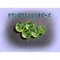 ★とてもキレイなウランガラスのビーズ(10ミリ)1粒。 紫外線でとても発光します!