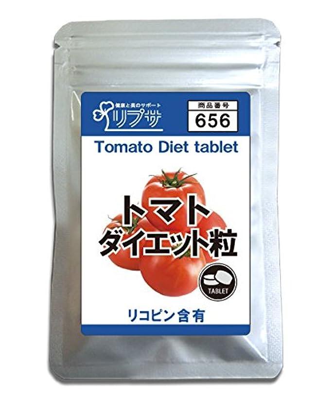 洗練回転農民トマトダイエット粒 約1か月分 T-656