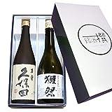 人気 日本酒銘酒撰 獺祭 磨き45 純米大吟醸 久保田 萬寿 (純米大吟醸) 飲み比べ720 ml×2本 銘酒撰オリジナルギフト箱入り