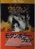 ウルフェン (ハヤカワ文庫NV―モダンホラー・セレクション)