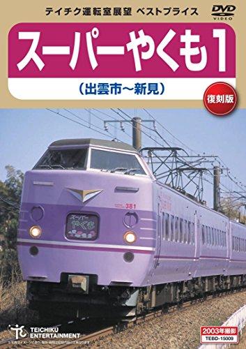 2018-03-21 【ベストプライス】スーパーやくも1 (出雲市~新見)[DVD]